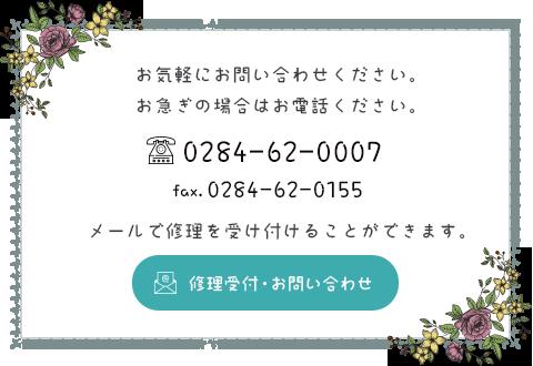 メールで修理を受け付けることができます。 お気軽にお問い合わせください。 〒326-0143 栃木県足利市葉鹿町390-1 TEL.0284-62-0007 FAX.0284-62-0155 修理受付・お問い合わせ